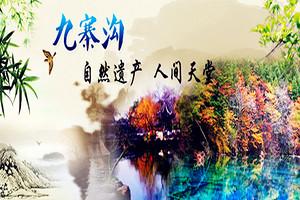 郑州旅行社去九寨双飞6日旅游报价_九寨旅游攻略