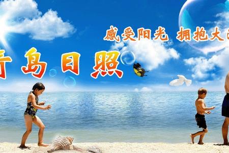 青岛日照旅游报价_郑州到青岛旅游攻略_河南康辉旅行社排名