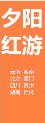 郑州夕阳红旅游团