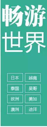 郑州出境旅游线路