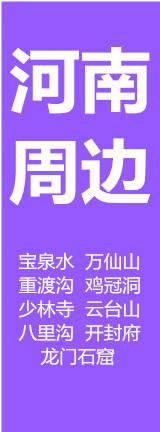 郑州周边旅游团