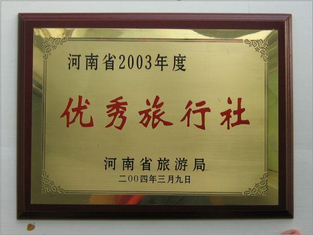 郑州优秀旅行社