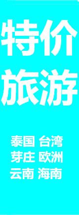 郑州旅行社特价旅游