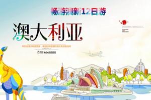 北京出发到澳新12日旅游报价_川馨旅游网去澳新川馨旅游网