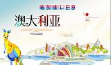 郑州出发到澳新12日旅游报价_郑州康辉旅行社去澳新旅游团