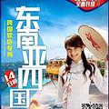 郑州夕阳红旅游去东南亚四国14日游(云南 越南 缅甸 老挝)