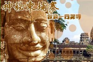 郑州直飞柬埔寨6日游
