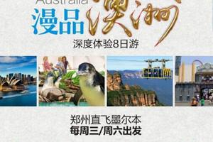 郑州去澳大利亚8日游(漫品澳洲)