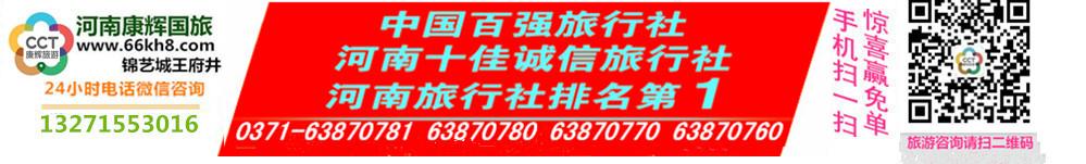 郑州康辉旅行社