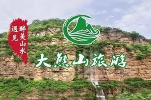郑州周边好玩的一日游_郑州去大熊山一日游
