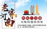 郑州周边好玩的地方_郑州周边2日游线路(少林寺 龙门石窟 )