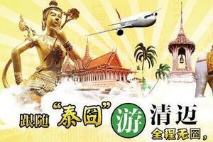郑州去清迈双飞6日游_郑州到清迈旅游团