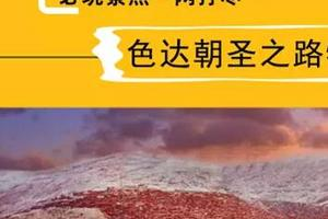 郑州去色达旅游团_色达高铁6日游报价