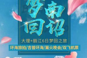 郑州去泸沽湖双飞6日游