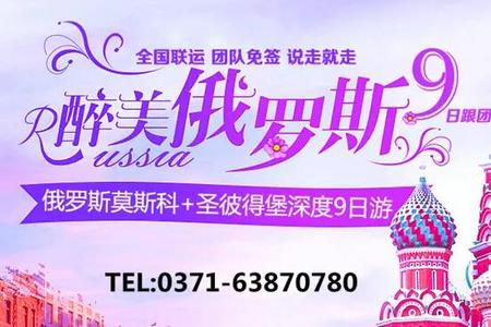 郑州到俄罗斯8日游价格 郑州旅行社去俄罗斯旅游团