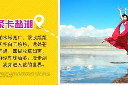 西北旅游团_郑州去青海湖,茶卡盐湖双卧6日游
