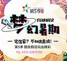 郑州夏令营_2019年郑州暑期夏令营_郑州去草原夏令营