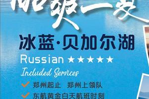 贝加尔湖自由行攻略_郑州到俄罗斯贝加尔湖7日游