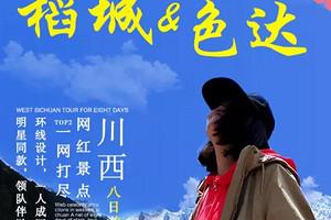 郑州去稻城亚丁旅游团_郑州旅行社去四川稻城亚丁4日游
