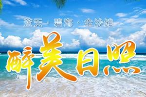 郑州去青岛日照火车4日游_暑期海边亲子游