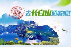郑州去东北避暑团_长白山镜泊湖双卧7日游