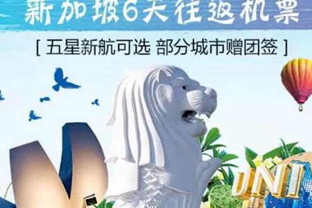 郑州去新加坡 马来西亚旅游双飞7日游