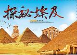郑州去埃及双飞10日游价格(超级埃及)