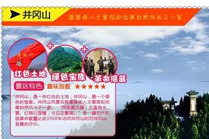 红色旅游团_红色旅游_郑州到井冈山旅游培训去高回卧5日游