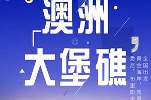 【澳樵奇缘】北京到澳大利亚新西兰双飞12日游_去澳洲川馨旅游网