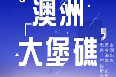 【澳樵奇缘】郑州到澳大利亚新西兰双飞12日游_去澳洲旅游团