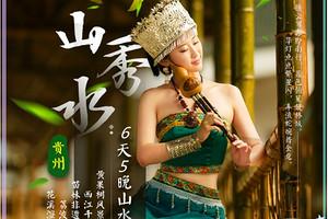 【不带钱包游贵州】郑州到贵州黄果树瀑布双飞6日游