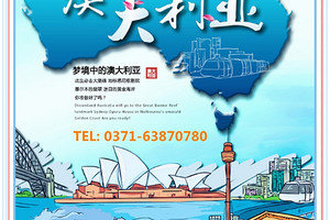 【漫品澳洲】郑州到澳大利亚双飞8日游_郑州去澳大利亚旅游团