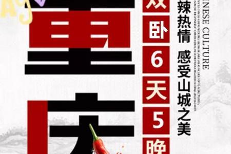 郑州去重庆旅游团_重庆武隆双卧6日游