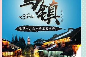 去华东三市旅游多少钱_郑州到苏州杭州上海乌镇双飞5日游