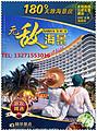 2021年春节去哪旅游比较好_郑州到海南天涯海角双飞5日