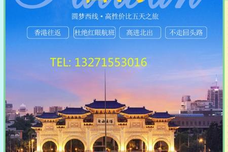 北京到台湾一地全景双飞8日游_台湾环岛游多少钱