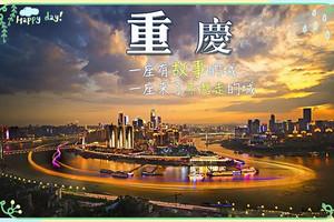 【麻辣双城】郑州到成都重庆熊猫基地都江堰高铁纯玩6日游