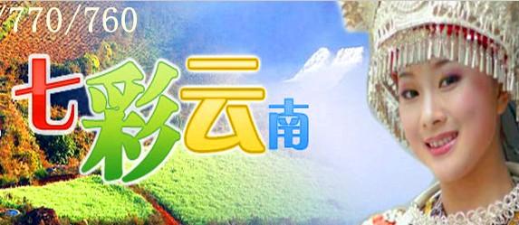 郑州出发到云南旅游
