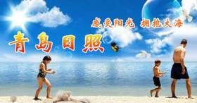 郑州到青岛日照旅游