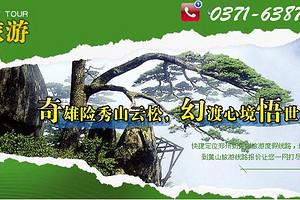 清明节去哪玩比较好_郑州到黄山宏村双卧4日游_黄山旅游团