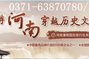 郑州周边4日游_河南旅游4日游线路_郑州地接团