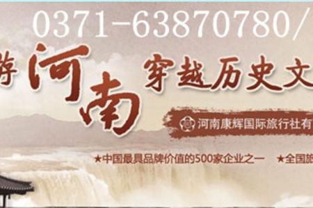 北京地接社_北京周边5日游_北京川馨旅游网线路推荐(少林寺)