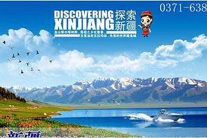 新疆好玩的地方_郑州出发去新疆双飞8日游_住宿升级五星酒店