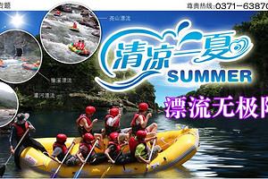 郑州周边漂流 郑州去尧山漂流一日游