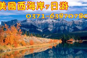美国西海岸旅游攻略_北京到美国西海岸双飞七日游圣诞之旅
