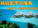 【纯玩蓝梦】郑州至巴厘岛5日(海边5星+私家泳池别墅 不进店