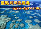 【纯玩蓝点】郑州去巴厘岛5日游(香港往返,全程不进购物店)