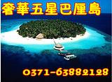 【奢华五星巴厘岛】郑州去巴厘岛5日游(香港往返)