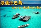 【浪漫沙巴岛】郑州出发到沙巴岛5日游(海边4星+5星酒店)