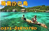 【尊贵沙巴岛】郑州去沙巴岛5日游(海边5星,尊贵之旅)